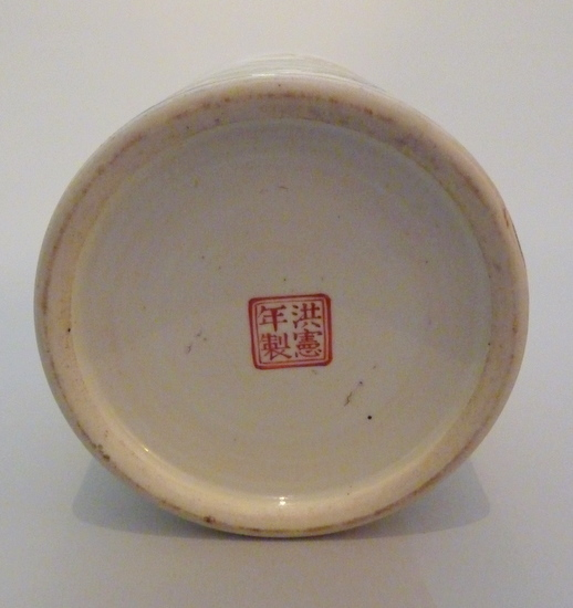 asian mark porcelain